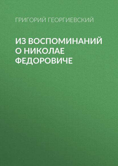 Григорий Георгиевский Из воспоминаний о Николае Федоровиче чинякова г сост воспоминания о старце николае гурьянове