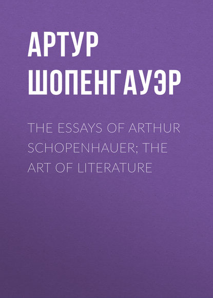 Артур Шопенгауэр The Essays of Arthur Schopenhauer; The Art of Literature недорого