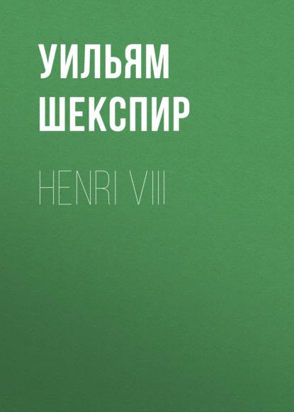 Фото - Уильям Шекспир Henri VIII уильям шекспир pericles