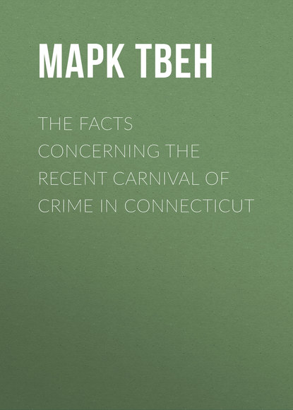 Марк Твен The Facts Concerning the Recent Carnival of Crime in Connecticut марк твен in defence of harriet shelley