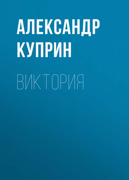 Александр Куприн Виктория александр куприн допрос