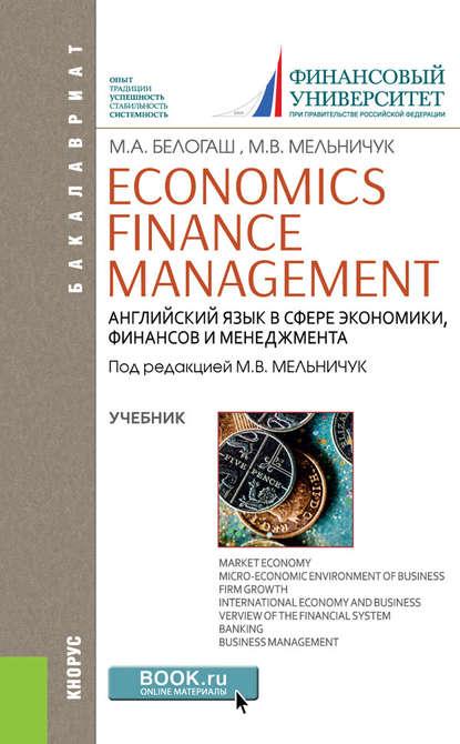 Марина Анатольевна Белогаш Economics. Finance. Management. Английский язык в сфере экономики, финансов и менеджмента