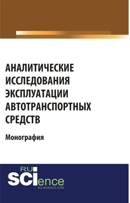 Григорий Николаевич Груздов Аналитические исследования эксплуатации автотранспортных средств. Монография