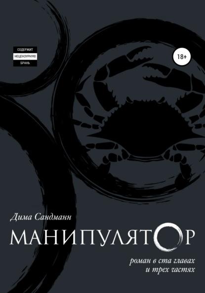 Дима Сандманн Манипулятор. Глава 36