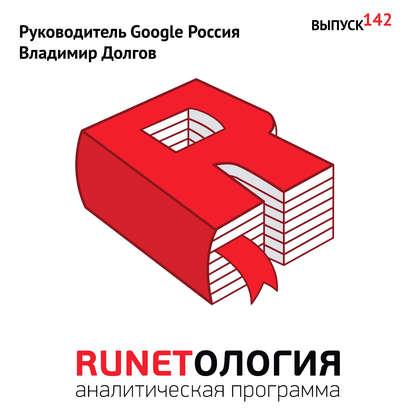 go google Максим Спиридонов Руководитель Google Россия Владимир Долгов
