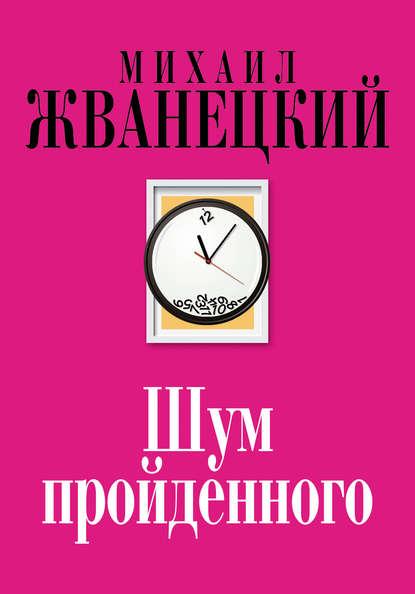 Михаил Жванецкий Шум пройденного (сборник) недорого