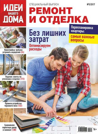 Группа авторов Идеи Вашего Дома. Спецвыпуск №03/2017