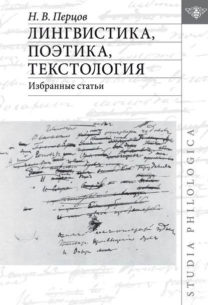 Лингвистика, поэтика, текстология. Избранные статьи фото