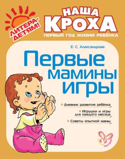 Е. С. Александрова Первые мамины игры