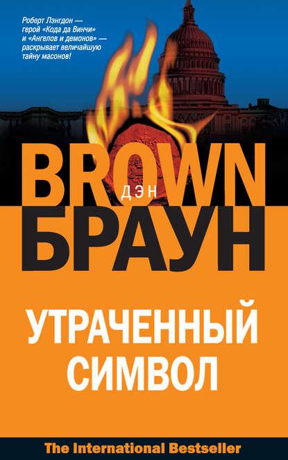 Дэн Браун — Утраченный символ