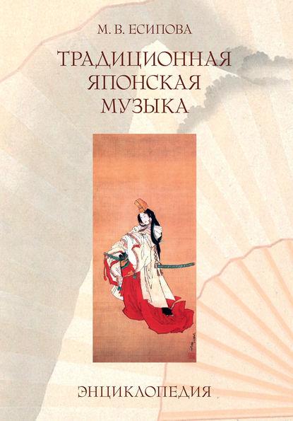 М. В. Есипова Традиционная японская музыка. Энциклопедия