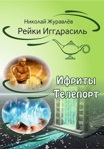 Николай Журавлев - Дао Рейки-Иггдрасиль. Блоки «Ифриты» и «Телепорт»