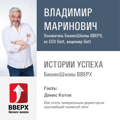 Владимир Маринович Денис Котов. Как стать генеральным директором крупнейшей книжной сети ejie ga1019 сети