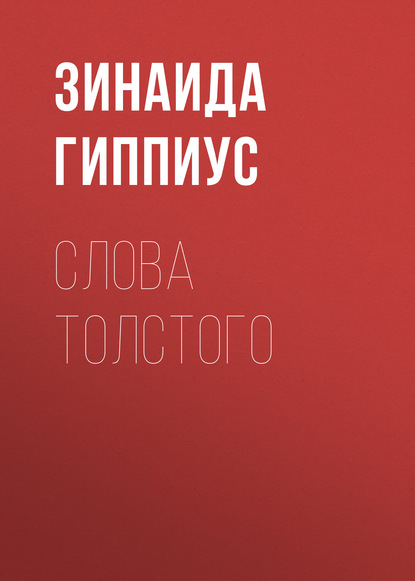 Фото - Зинаида Гиппиус Слова Толстого смертная казнь не наказание а месть dvd