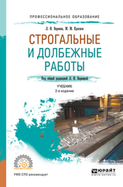 Строгальные и долбежные работы 2 е изд.,