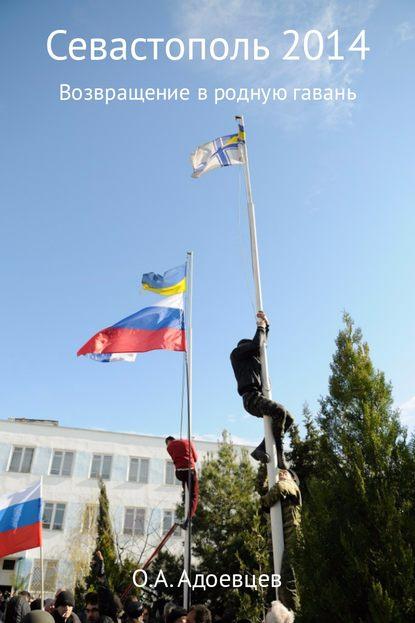 Севастополь 2014. Возвращение в родную гавань