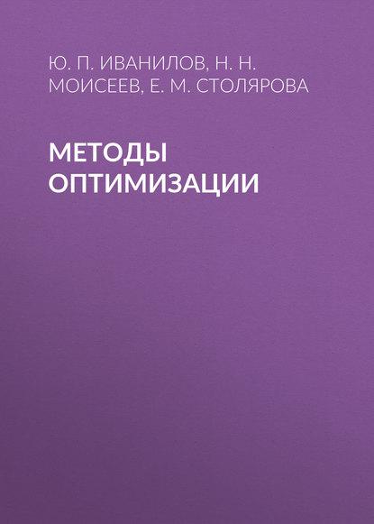 Фото - Н. Н. Моисеев Методы оптимизации михаил галанин методы численного анализа математических моделей