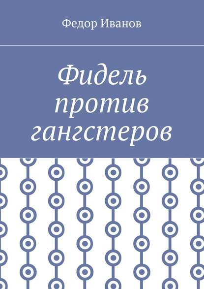 Федор Иванов Фидель против гангстеров федор березин война 2011 против нато