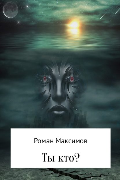 Ты кто? Роман Романович Максимов