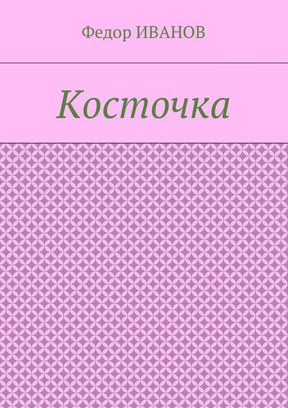 Федор Иванов Косточка