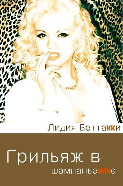 Лидия Беттакки Грильяж в Шампаньетте лидия ростиславовна беттакки треснувшее зеркало для пленницы красоты