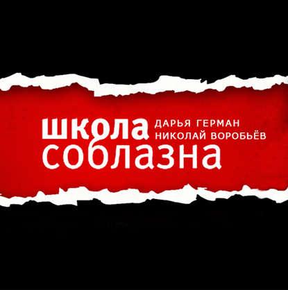 Фото - Николай Воробьев Как она на самом деле к тебе относится? николай воробьев зачем нужны отношения