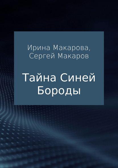 цена на Сергей Александрович Макаров Тайна Синей Бороды