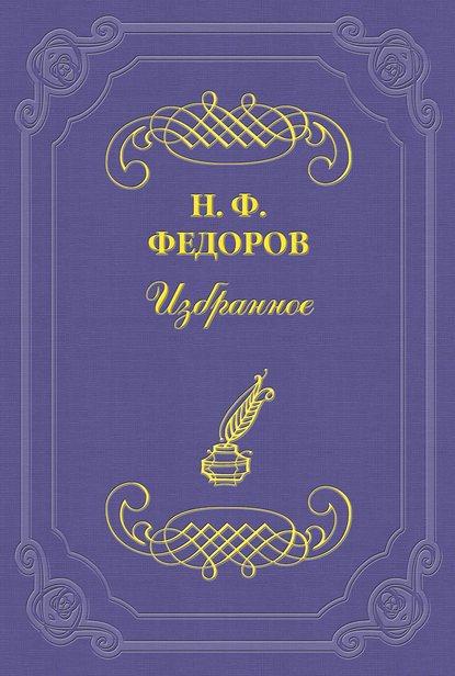 Русская история – международная история