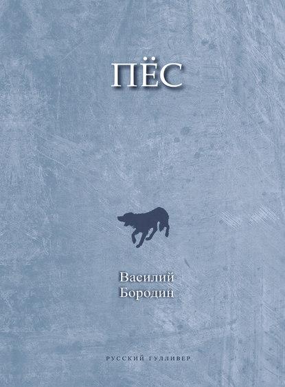 Фото - Василий Бородин Пес останин б премия андрея белого 2011 2012 альманах