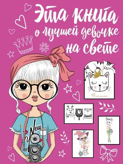 Эта книга о лучшей девочке на свете