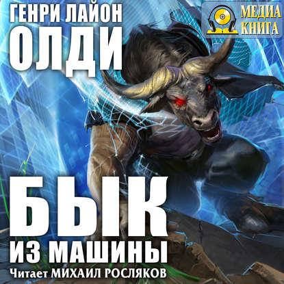 Сыграем в Безумные истории! обложка
