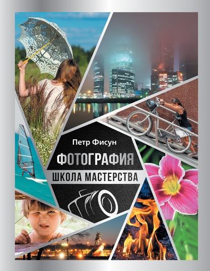 Петр Фисун Фотография. Школа мастерства