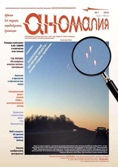 Журнал «Аномалия» №1 / 2013