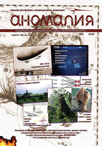 Журнал «Аномалия» №3 / 2010