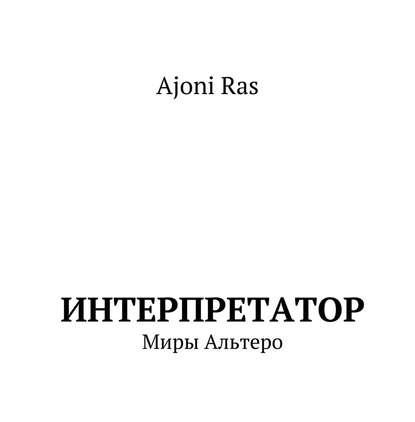 Аджони Рас Интерпретатор. Миры Альтеро