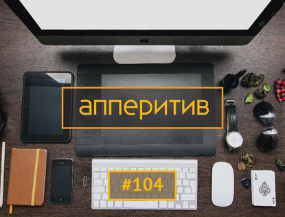 Спец. выпуск Google Launchpad: Anews