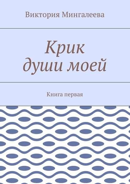 крик души книга владимирова екатерина читать