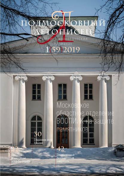 Группа авторов Подмосковный летописец №1 (59) 2019 группа авторов kwartalnik pedagogiczny 2019 1 251