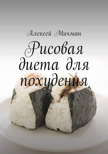 Алексей Мичман Рисовая диетадля похудения алексей мичман белковая диета основная информация