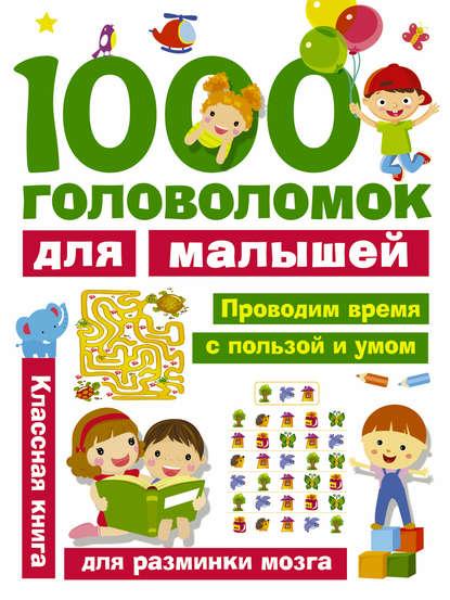 Фото - В. Г. Дмитриева 1000 головоломок для малышей в г дмитриева 1000 головоломок и заданий на внимательность