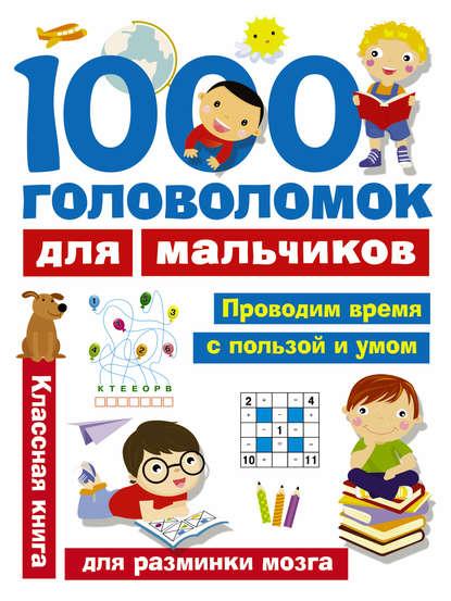 Фото - В. Г. Дмитриева 1000 головоломок для мальчиков в г дмитриева 1000 головоломок и заданий на внимательность