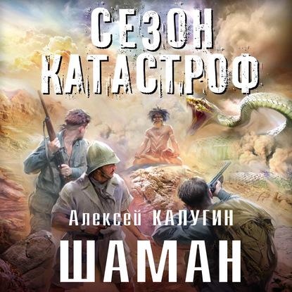 Калугин Алексей Александрович Шаман обложка