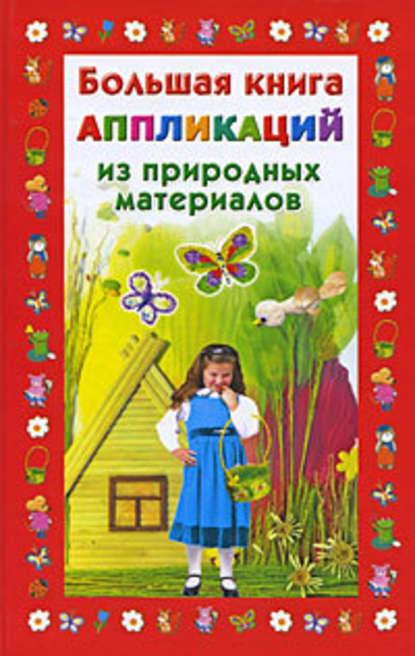Наталия Дубровская — Большая книга аппликаций из природных материалов