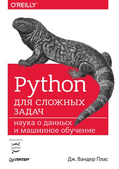 Дж. Вандер Плас Python для сложных задач. Наука о данных и машинное обучение (pdf+epub) недорого