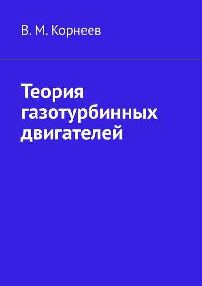 цена на В. М. Корнеев Теория газотурбинных двигателей