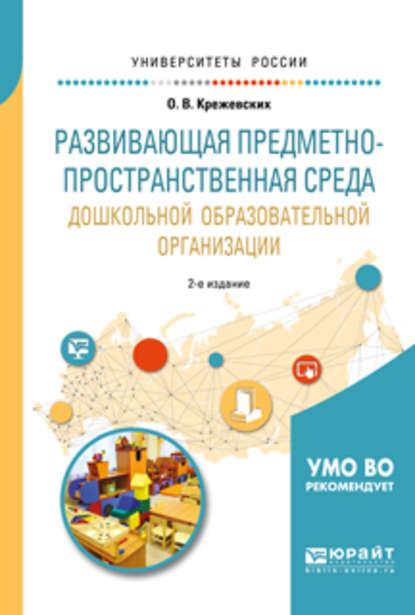 Развивающая предметно пространственная среда дошкольной образовательной организации