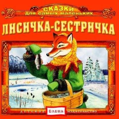 Фото - Детское издательство Елена Лисичка-сестричка кот лиса и петух лисичка сестричка и волк кот и лиса