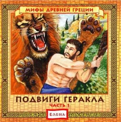 Детское издательство Елена Подвиги Геракла, часть 1 и 2 подвиг на полюсе холода
