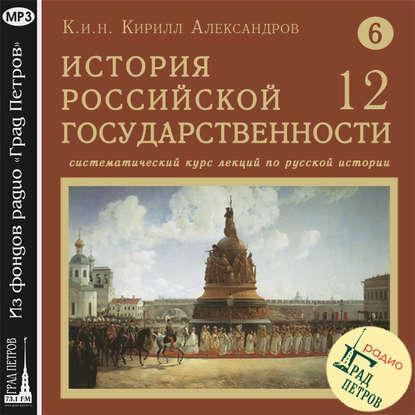 Лекция 116. Итоги царствования Алексея Михайловича. Царь Феодор Алексеевич