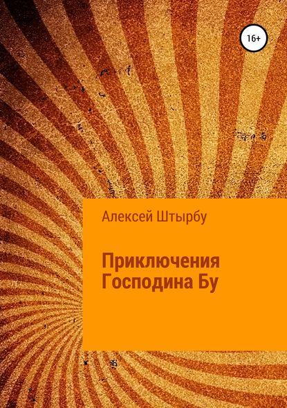 Алексей Викторович Штырбу Приключения Господина Бу